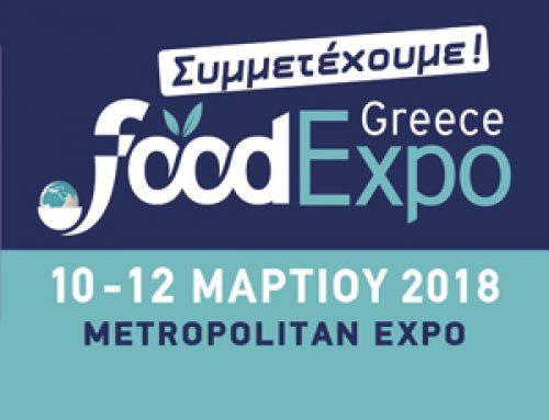 SEE US ON FOOD EXPO GREECE  2018