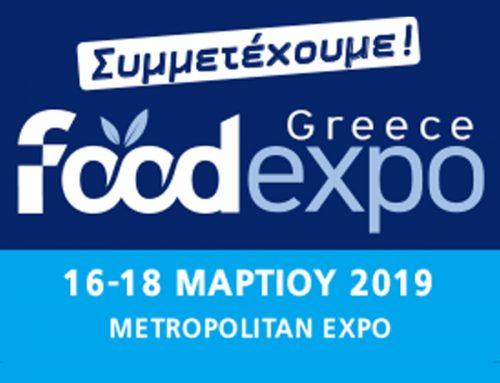 Συμμετέχουμε στη Food Expo 2019